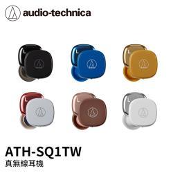 【鐵三角】 ATH-SQ1TW 真無線耳機