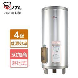 【喜特麗】 JT-EH150D - 50加侖儲熱式電熱水器 (標準型立式)-部分地區含基本安裝詳閱商品介紹