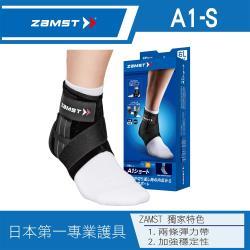 ZAMST A1 SHORT 腳踝護具 短版