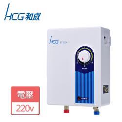 【和成HCG】 E7122N- 瞬間電能熱水器-部分地區含基本安裝詳閱商品介紹