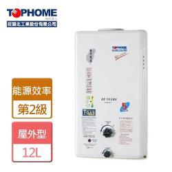 【莊頭北工業】  屋外型自然排氣熱水器 12公升 - AS-9538-部分地區含基本安裝詳閱商品介紹