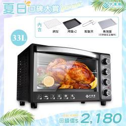 EL伊德爾 33大公升雙溫控電烤箱 買一送四配件