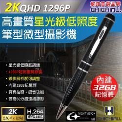 【CHICHIAU】2K 1296P 星光級低照度高清解析度可調筆型微型針孔攝影機(32G)