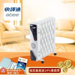 abee 快譯通 12葉片式電暖器POL-1202 發熱 暖房功能強 加贈8%東森幣 現貨快搶!!!-(庫)