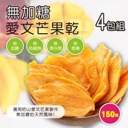 【品益生技】天然果乾-無加糖愛文芒果乾150克/4包組
