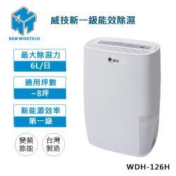 NEW WIDETECH威技 台灣製1級能效 6公升DC變頻節能清淨除濕機WDH-126H -庫(E)