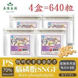 【美陸生技】(型)家庭號 PS腦磷脂磷脂絲胺酸複方膠囊【160粒/盒】X4盒 AWBIO