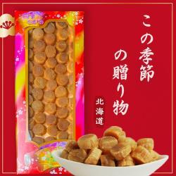 正宗北海道1等SA級干貝禮盒 (170g)