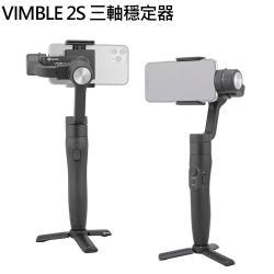 FEIYU飛宇 VIMBLE2S VIMBLE 2S 三軸穩定器 公司貨
