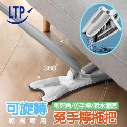 LTP  X型 免手洗平板拖把  除塵吸水乾濕兩用