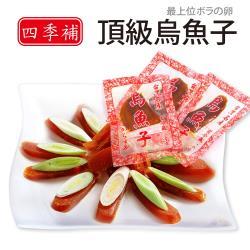 【四季補】買一送一 口湖頂級烏魚子一口吃(2兩/袋 約10-15片)