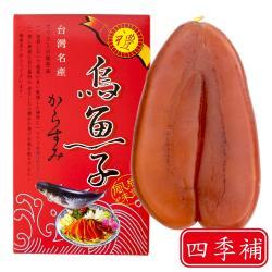 四季補 雲林蚵寮 頂級烏魚子 約5兩 4片入)