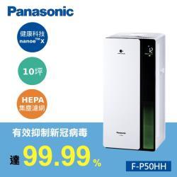Panasonic國際牌 nanoeX濾PM2.5空氣清淨機F-P50HH