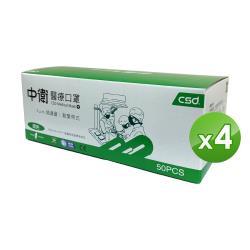 【中衛】醫療口罩鬆緊帶式(未滅菌)(雙鋼印)綠色50片/盒 x4盒