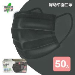 真心良品xUdlife 吸護醫用拋棄式婦幼平面口罩(低調黑)-50片