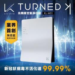 新品上市↘KALTECH 光觸媒空氣淨化機 KL-W01(不含座立架)