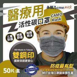 永猷 雙鋼印拋棄式成人醫用活性碳口罩-2盒組(50入*2盒)