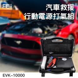 FEii EVK10000 台灣上市公司製造 汽車救援電源+25缸打氣組