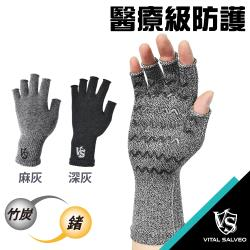 【Vital Salveo 紗比優】防護鍺半指止滑印膠護手套-深灰/淺灰色(二雙入)(保暖露指手套/遠紅外線護具配件/抗菌竹炭/透氣舒適
