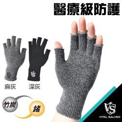 【Vital Salveo 紗比優】防護鍺半指護手套-深灰/淺灰色(二雙入)(保暖露指手套/遠紅外線護具配件/抗菌竹炭/透氣舒適/