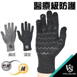 【Vital Salveo 紗比優】防護鍺導電止滑全指護手套-深灰/淺灰色(二雙入)(保暖觸控手套/遠紅外線護具配件/抗菌竹炭/透氣舒適