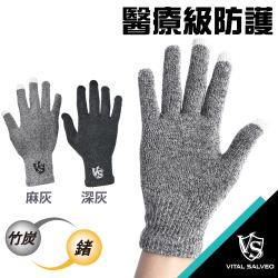 【Vital Salveo 紗比優】防護鍺導電觸控全指護手套-深灰/淺灰色(二雙入)(保暖手套/遠紅外線護具配件/抗菌竹炭/透氣舒適/運動保健)