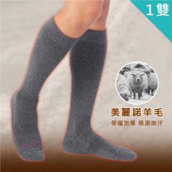 【Vital Salveo 紗比優】美麗諾羊毛登山保暖運動及膝襪( 二雙入)(襪底加厚/透氣舒適/除臭抗菌/吸濕排汗)