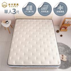 【本木】妙昕 天然乳膠記憶棉三線獨立筒床墊-單人3尺