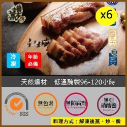 現+預-【果木小薰】果木冷燻豬五花肉片組(台灣)-150克X 6包+加贈5花肉片50克