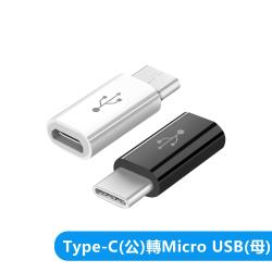 Type C(公)轉mirco USB(母) 轉接器轉接頭轉換頭-短版