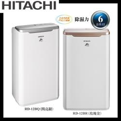 HITACHI日立 1級能效6L自動適濕除濕機RD-12BQ/RD-12BR-庫