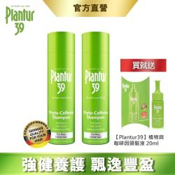 【Plantur39】植物與咖啡因洗髮露 細軟脆弱髮 250mlx2 (加贈 Plantur39植物與咖啡因頭髮液20ml)