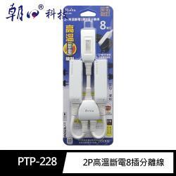 【朝日科技】 2P高溫斷電1開8插 分離線(8個口)PTP-228