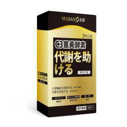 聿健專利c3薑黃300X代謝爆燃粒粒塑專案