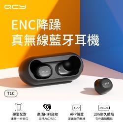 【QCY】T1C ENC降噪真無線藍牙耳機