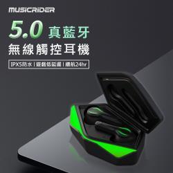 音樂騎士 MusicRider T15 低延遲 真無線藍牙耳機