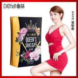 【CHOYeR 曲易】全新強化版-女王孅姬XS(30粒)