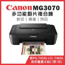 (超值組)Canon PIXMA MG3070 多功能相片複合機+PG-745XL+CL-746XL高容量墨水組(1黑1彩)