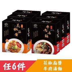 花椒麻醬、牛肉湯麵任選6件(6件/組)
