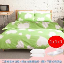 愛心綠 雙人四件式二用被套床包組(組合-新光紡織舒適枕*2+平面式保潔墊)