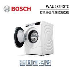 BOSCH 博世 10公斤 歐規滾筒洗衣機 WAU28540TC【贈20530WW底座+基本安裝】