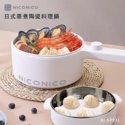 NICONICO日式蒸煮陶瓷料理鍋 電火鍋 NI-GP931【奶油鍋系列】-庫