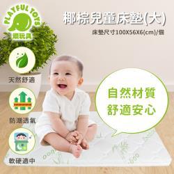 Playful Toys 頑玩具 椰棕兒童床墊-大 3431 (寶寶新生兒床墊 幼稚園兒童床墊 嬰兒床床墊 天然環保無毒 舒適親膚透氣)