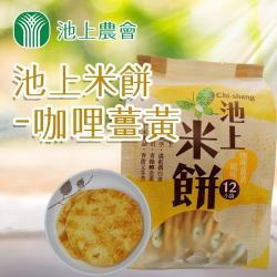 【池上農會】池上米餅-咖哩薑黃-135g-包 (20包-箱)