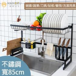 MAMORU  日系方管不鏽鋼水槽置物架-大款(收納架/瀝水架/水槽架/碗碟架)