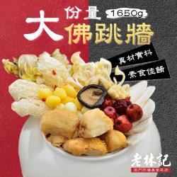 現+預 老林記 佛跳牆 2包 (1650g/包)