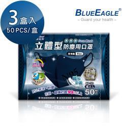 【藍鷹牌】台灣製 成人立體型防塵口罩 五層式 深海藍 50片*3盒