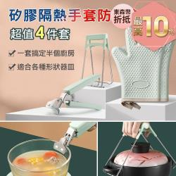 【iRoom優倍適】矽膠隔熱手套防燙夾-超值4件套