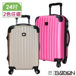 BATOLON寶龍  24吋  風尚條紋加大ABS硬殼箱/行李箱 (2色任選)