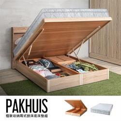 [obis] Pakhuis 帕奎伊斯兩件式收納掀床組(掀床+床墊)[雙人5×6.2尺/雙人5尺]
